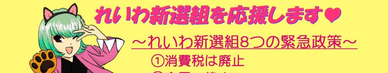 山本太郎・れいわ新選組勝手連・応援団
